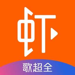 虾米音乐-听见不同(阿里出品)
