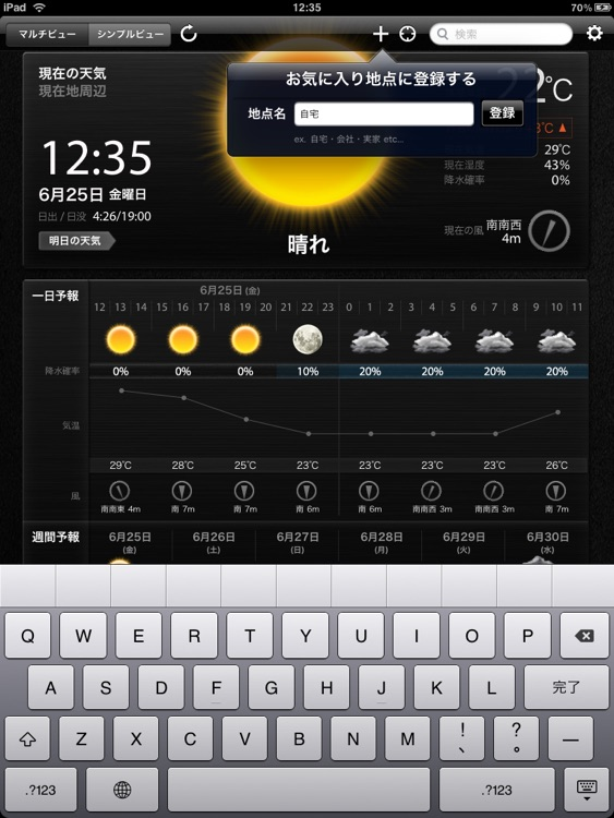 eWeather screenshot-3
