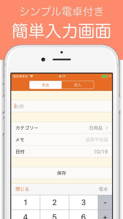 家計簿 簡単お小遣い帳 - 人気の家計簿アプリ screenshot-3