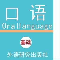 英语口语-初级英语教程-零基础边看边听学习英语的好帮手