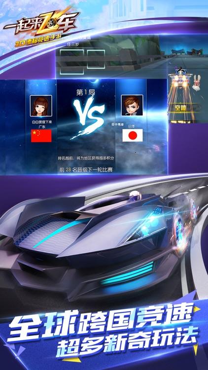一起来飞车:3D漂移竞速手游 screenshot-5