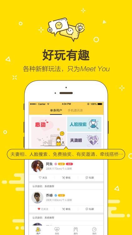 蜜球婚恋交友(Meet You) - 严肃婚恋交友必备APP screenshot-4