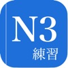 JLPT Practice N3 - iPhoneアプリ