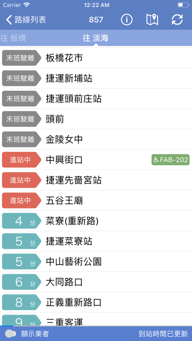 台灣公車通 (台北/桃園/台中/台南/高雄/國道客運)のおすすめ画像3