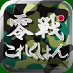 零戦これくしょん -GREEN GIANT-