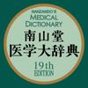 南山堂医学大辞典 第19版(ONESWING)