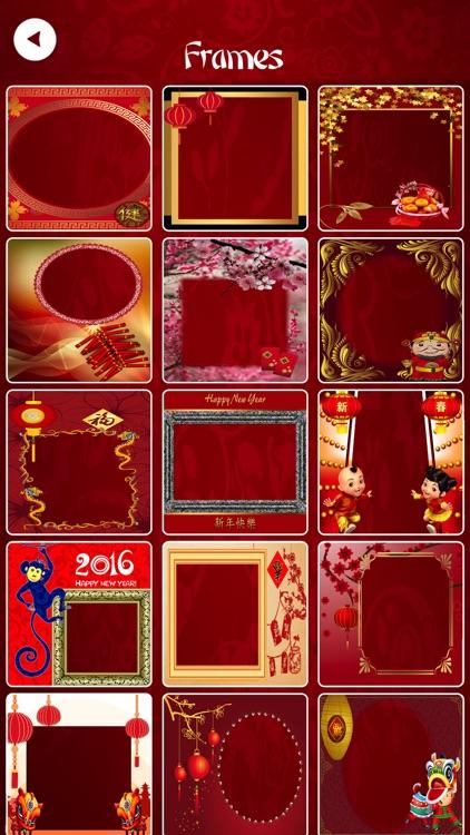 Chinese New Year - 中国新年 screenshot-4