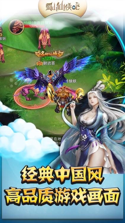 蜀山仙侠OL-仙灵霸主之唯美侠客网游 screenshot-3
