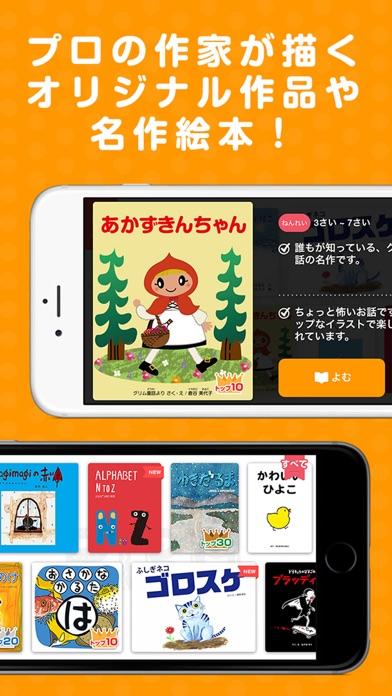 絵本が読み放題!知育アプリPIBO 子供向け読み聞かせスクリーンショット5