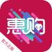 惠购App