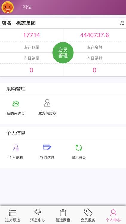 名品枫荟 screenshot-4