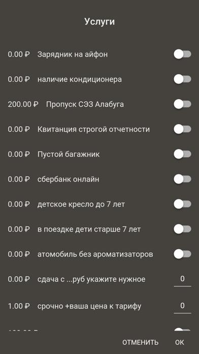 ВТаксиСкриншоты 7