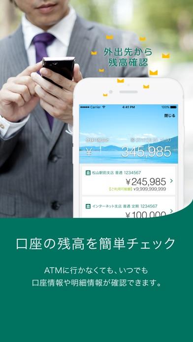 伊予銀行 「Money Manager」のスクリーンショット2