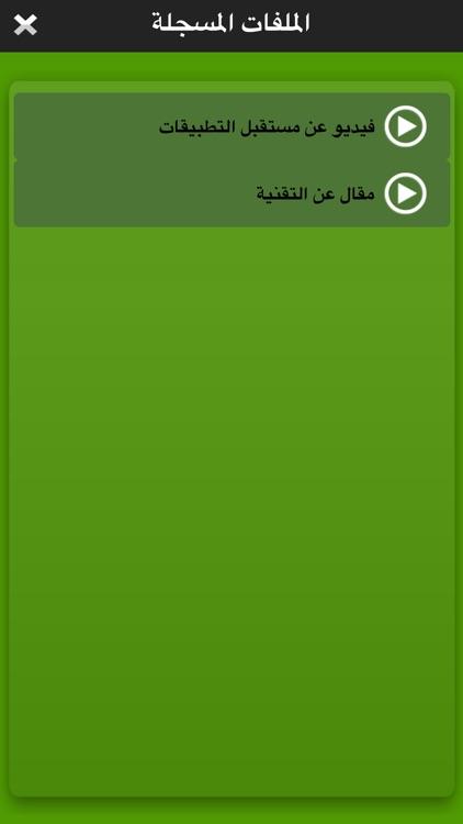 Arabic TTS - تكلم screenshot-3