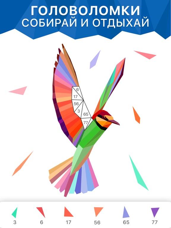 МОЗАИКА - Арт Пазлы по Номерам для iPad