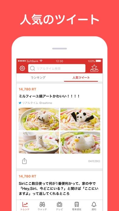 Yahoo!リアルタイム検索 for Twitter検索スクリーンショット3
