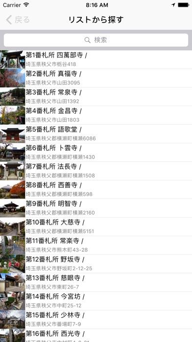 秩父三十四観音霊場マップ screenshot1
