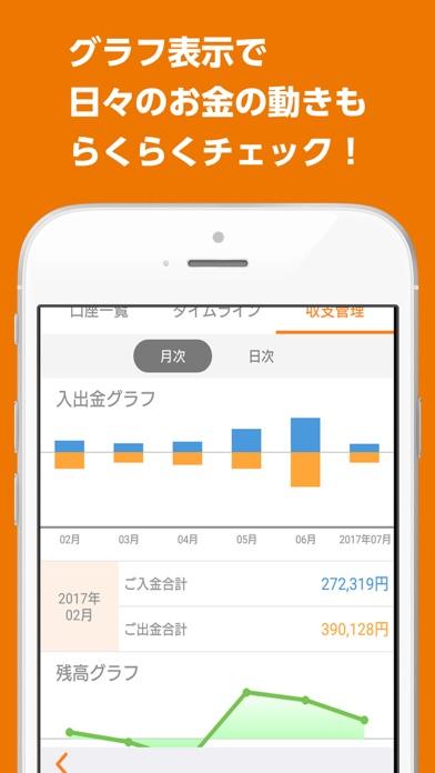 西日本シティ銀行アプリのスクリーンショット3