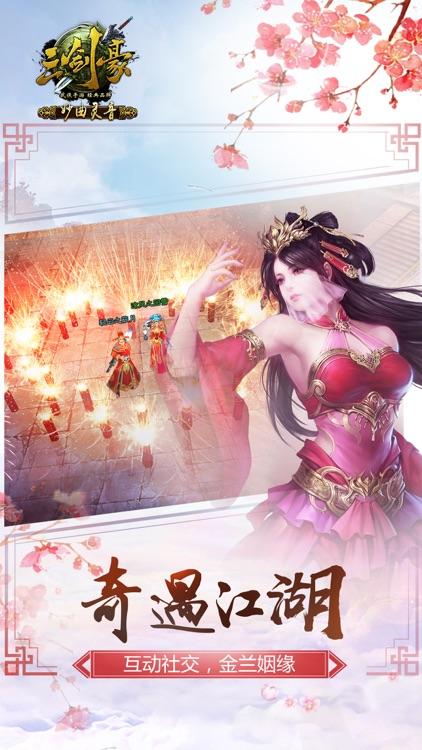 三剑豪——热血江湖3D武侠大世界 screenshot-4