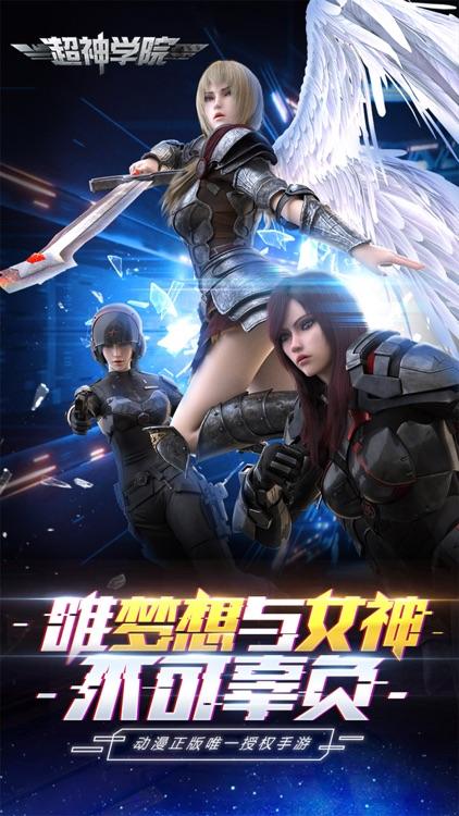 超神学院-国漫正版授权手游 screenshot-0