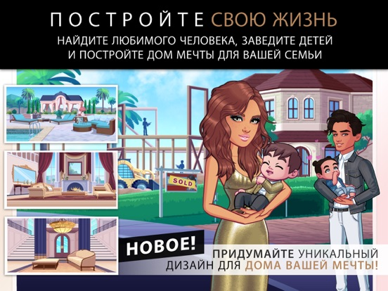 Скачать Kim Kardashian: Hollywood