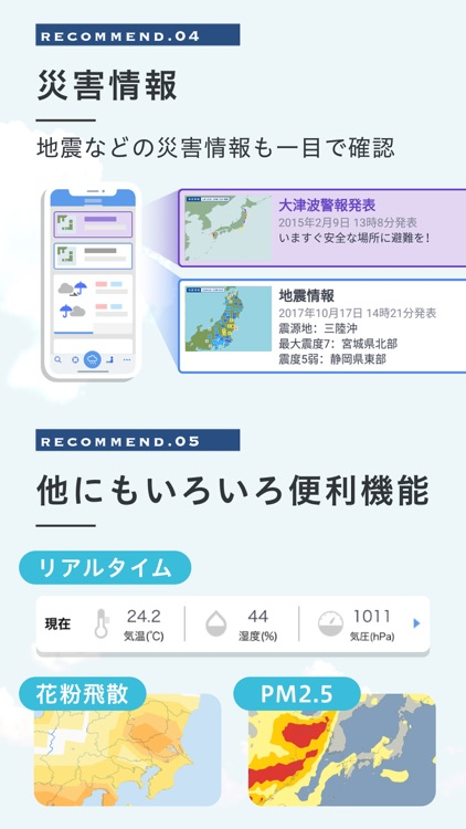Yahoo!天気 screenshot-5
