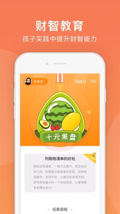 小钱钱家长版-让孩子自己管钱 Screenshot