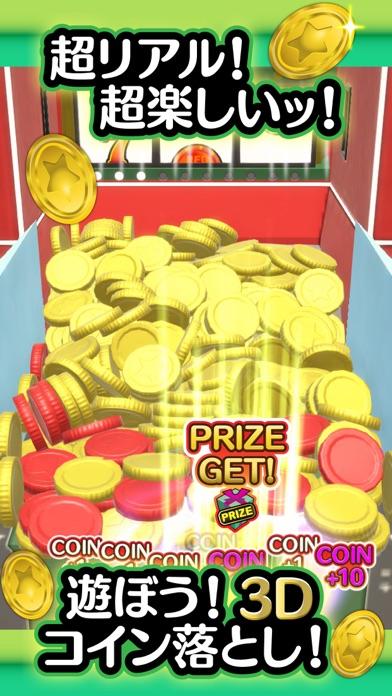 ふつうのコイン落とし - 人気のコインゲーム!のスクリーンショット2
