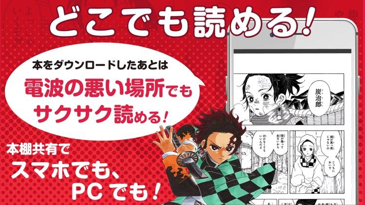 ジャンプBOOK(ブック)ストア! screenshot-3