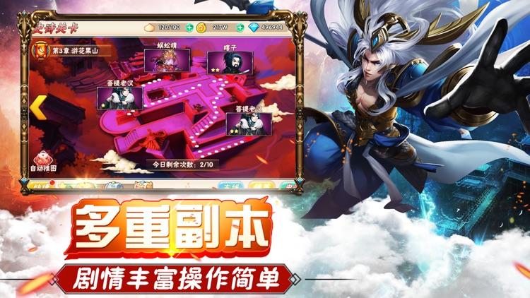 西游搜神记-神话卡牌策略必玩手游 screenshot-4