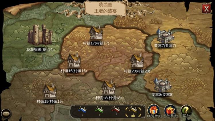 王者之剑 screenshot-4
