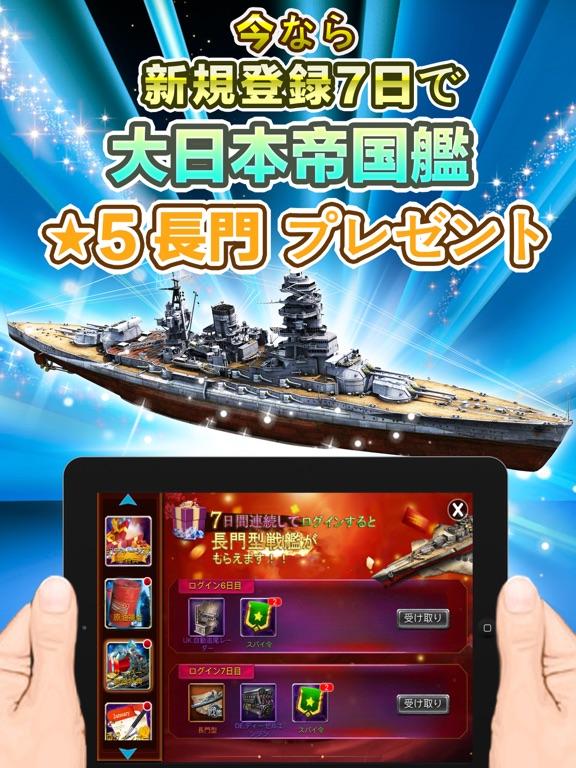 戦艦帝国-228艘の実在戦艦を集めろのスクリーンショット5