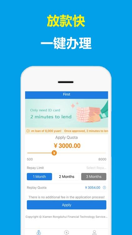 融多汇贷款-借钱花呗 screenshot-3