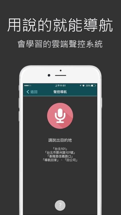 樂客導航王全3D screenshot-4