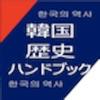 韓国歴史ハンドブック for iPad