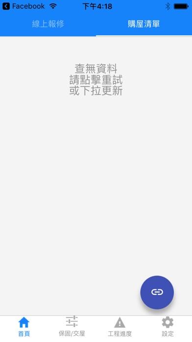 鴻山建設客服屏幕截圖3