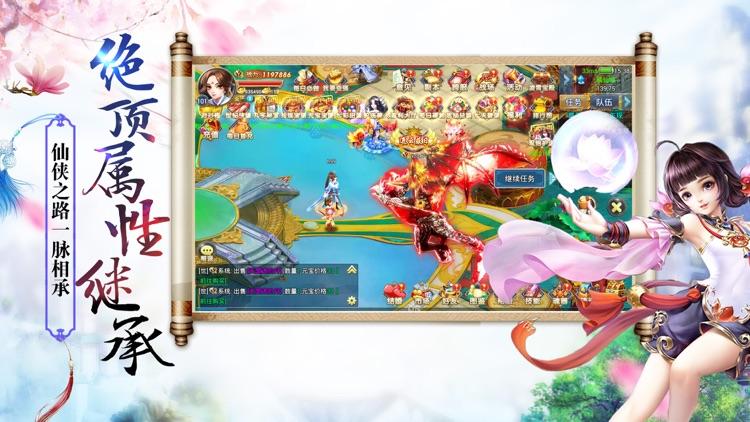 仙娇无双 screenshot-2
