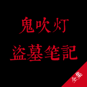 鬼吹灯盗墓笔记系列小说全集