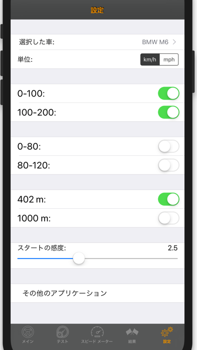 Test-Drive Pro: 速度計 ScreenShot2
