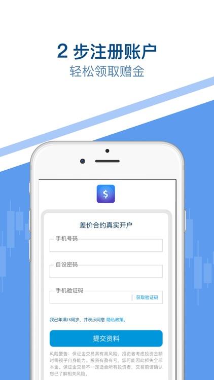 黄金交易-全球活跃贵金属投资平台 screenshot-3