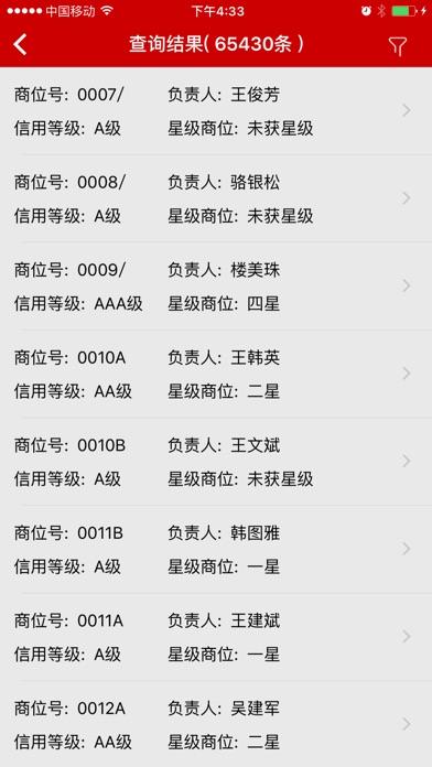 义乌市场信用 Screenshot