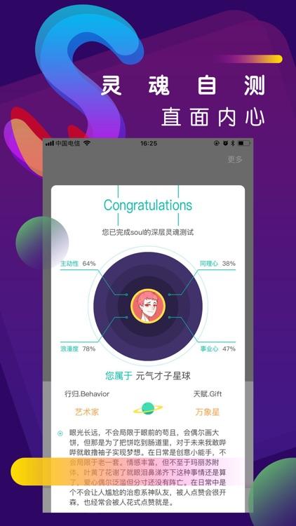 Soul灵犀-诉说心情,遇见爱情 screenshot-0