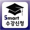 서울시립대수강신청