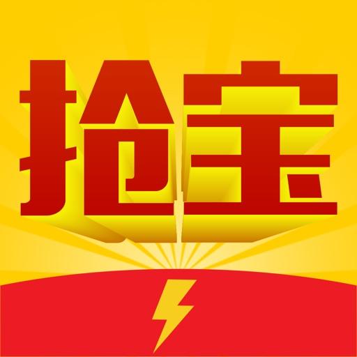 闪电抢宝-一元超低折扣购物商城