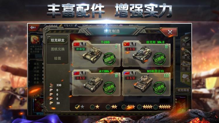 钢铁风暴: 经典坦克射击手游 screenshot-0