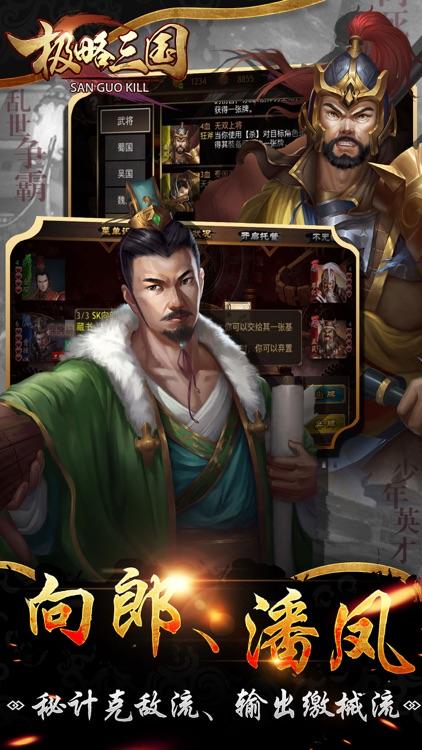 极略三国-KILL/单机三国卡牌策略桌游 screenshot-4
