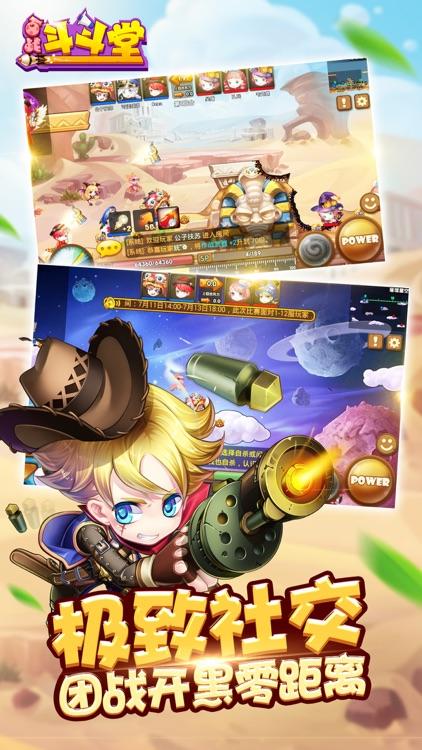 百战斗斗堂-弹道大师赛巅峰对决 screenshot-3