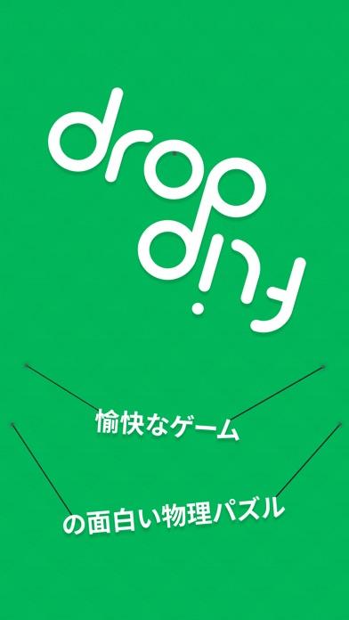 Drop Flipのスクリーンショット