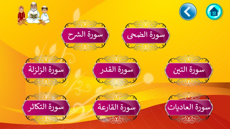 تعليم القرآن الكريم المعلم screenshot-3