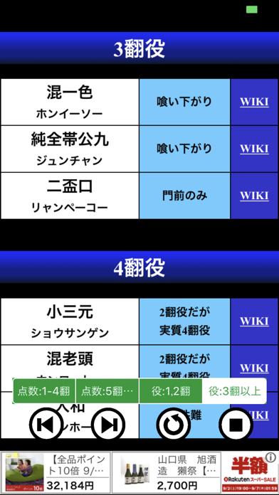 麻雀ちゃん ScreenShot3